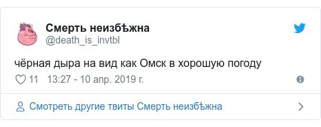 Twitter пост, автор: @death_is_invtbl: чёрная дыра на вид как Омск в хорошую погоду