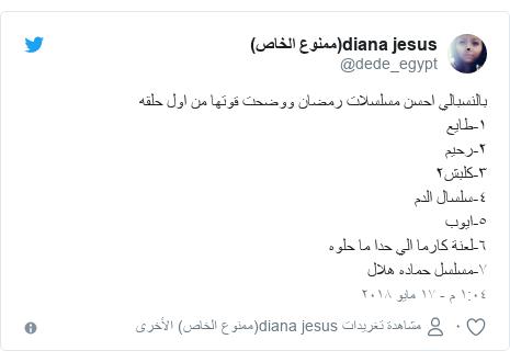 تويتر رسالة بعث بها @dede_egypt: بالنسبالي احسن مسلسلات رمضان ووضحت قوتها من اول حلقه ١-طايع٢-رحيم٣-كلبش٢٤-سلسال الدم٥-ايوب٦-لعنة كارما الي حدا ما حلوه٧-مسلسل حماده هلال