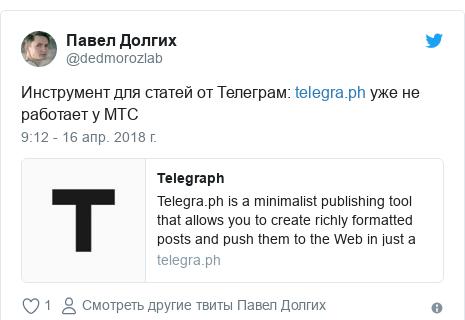 Twitter пост, автор: @dedmorozlab: Инструмент для статей от Телеграм   уже не работает у МТС