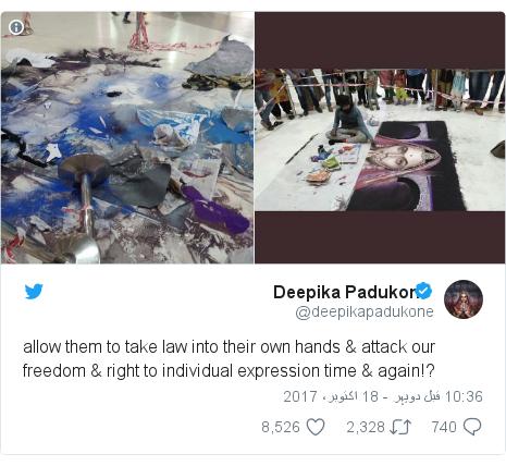 ٹوئٹر پوسٹس @deepikapadukone کے حساب سے: allow them to take law into their own hands & attack our freedom & right to individual expression time & again!?