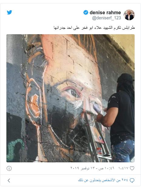 تويتر رسالة بعث بها @deniserf_123: طرابلس تكرم الشهيد علاء ابو فخر على احد جدرانها