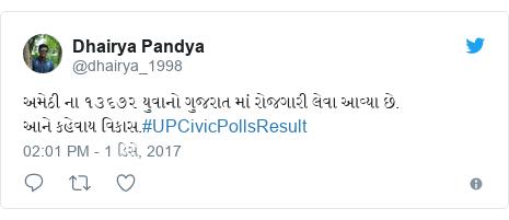Twitter post by @dhairya_1998: અમેઠી ના ૧૩૬૭૨ યુવાનો ગુજરાત માં રોજગારી લેવા આવ્યા છે.આને કહેવાય વિકાસ.#UPCivicPollsResult