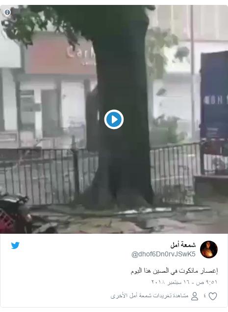 تويتر رسالة بعث بها @dhof6Dn0rvJSwK5: إعصار مانكوت في الصين هذا اليوم
