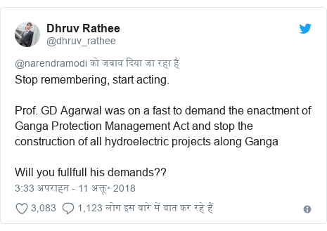 ट्विटर पोस्ट @dhruv_rathee: Stop remembering, start acting. Prof. GD Agarwal was on a fast to demand the enactment of Ganga Protection Management Act and stop the construction of all hydroelectric projects along GangaWill you fullfull his demands??