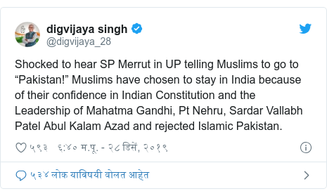 """Twitter post by @digvijaya_28: Shocked to hear SP Merrut in UP telling Muslims to go to """"Pakistan!"""" Muslims have chosen to stay in India because of their confidence in Indian Constitution and the Leadership of Mahatma Gandhi, Pt Nehru, Sardar Vallabh Patel Abul Kalam Azad and rejected Islamic Pakistan."""
