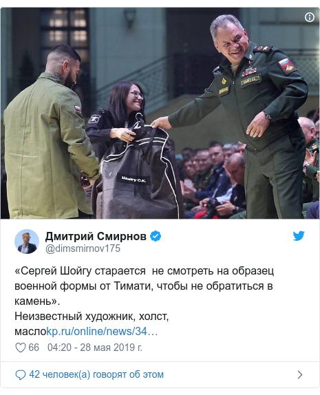 Twitter пост, автор: @dimsmirnov175: «Сергей Шойгу старается  не смотреть на образец военной формы от Тимати, чтобы не обратиться в камень».Неизвестный художник, холст, масло
