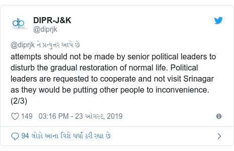 Twitter post by @diprjk: attempts should not be made by senior political leaders to disturb the gradual restoration of normal life. Political leaders are requested to cooperate and not visit Srinagar as they would be putting other people to inconvenience. (2/3)
