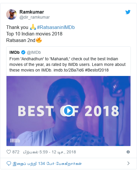 டுவிட்டர் இவரது பதிவு @dir_ramkumar: Thank you 🙏 #RatsasaninIMDb Top 10 Indian movies 2018 Ratsasan 2nd🔥