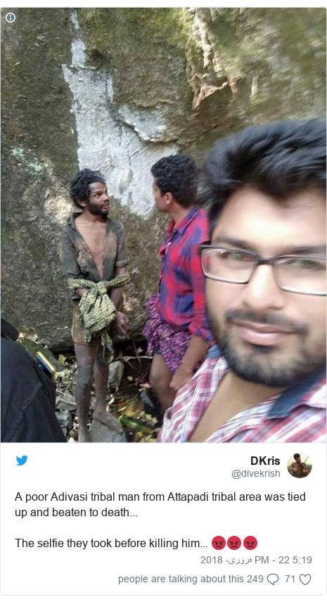 ٹوئٹر پوسٹس @divekrish کے حساب سے: A poor Adivasi tribal man from Attapadi tribal area was tied up and beaten to death...The selfie they took before killing him... 😡😡😡
