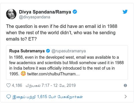 டுவிட்டர் இவரது பதிவு @divyaspandana: The question is even if he did have an email id in 1988 when the rest of the world didn't, who was he sending emails to? ET?