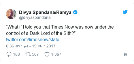 "ट्विटर पोस्ट @divyaspandana: ""What if I told you that Times Now was now under the control of a Dark Lord of the Sith?"""
