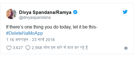 ट्विटर पोस्ट @divyaspandana: If there's one thing you do today, let it be this- #DeleteNaMoApp