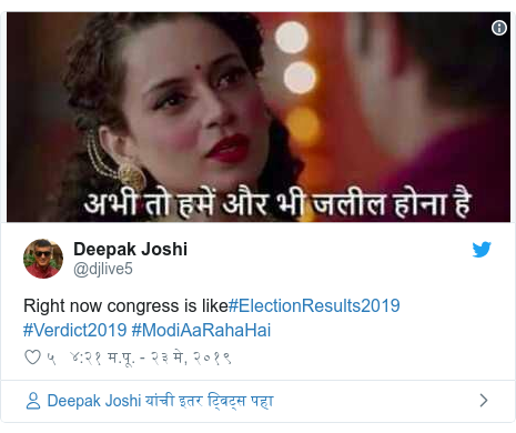 Twitter post by @djlive5: Right now congress is like#ElectionResults2019 #Verdict2019 #ModiAaRahaHai
