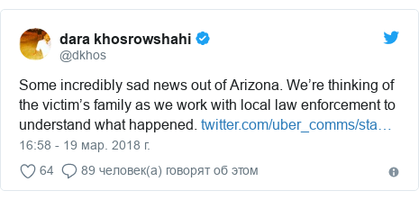 Twitter пост, автор: @dkhos: Some incredibly sad news out of Arizona. We're thinking of the victim's family as we work with local law enforcement to understand what happened.