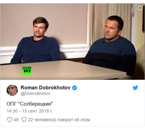 """Twitter пост, автор: @Dobrokhotov: ОПГ """"Солберецкие"""""""