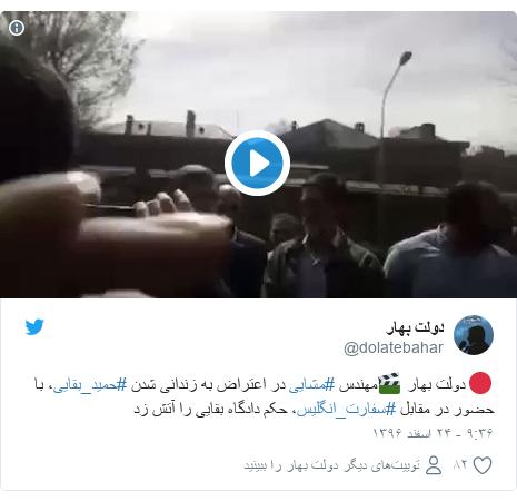 پست توییتر از @dolatebahar: 🔴 دولت بهار 🎬مهندس #مشایی در اعتراض به زندانی شدن #حمید_بقایی، با حضور در مقابل #سفارت_انگلیس، حکم دادگاه بقایی را آتش زد