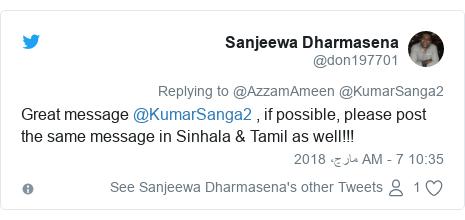 ٹوئٹر پوسٹس @don197701 کے حساب سے: Great message @KumarSanga2 , if possible, please post the same message in Sinhala & Tamil as well!!!