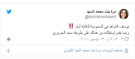 تويتر رسالة بعث بها @dorramedsaed: يوسف الشاهد في السعودية لثلاثة أيام ‼ربما يقدم إستقالته من هناك على طريقة سعد الحريري