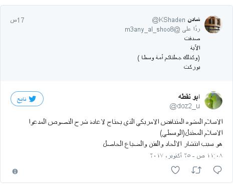 تويتر رسالة بعث بها @doz2_u: الاسلام المشوه المتناقض الامريكي الذي يحتاج لاعادة شرح النصوص المدعوا الاسلام المعتدل(الوسطي)هو سبب انتشار الالحاد والفتن والضياع الحاصل