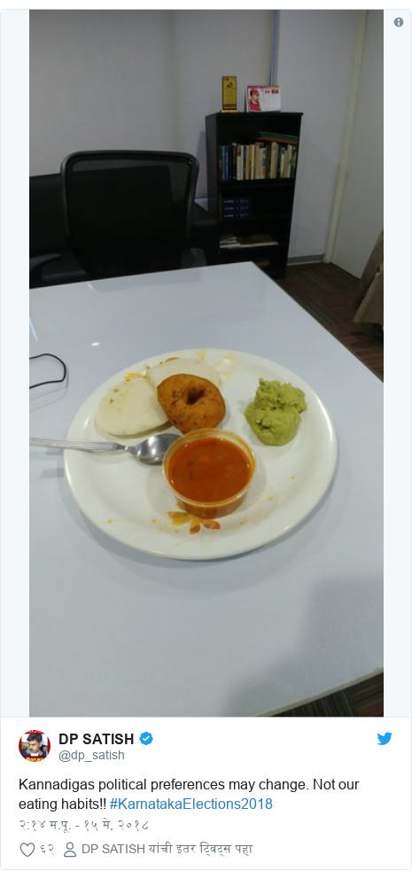 Twitter post by @dp_satish: Kannadigas political preferences may change. Not our eating habits!! #KarnatakaElections2018