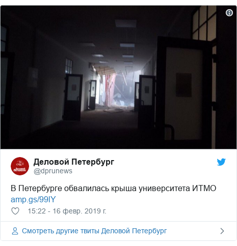 Twitter пост, автор: @dprunews: В Петербурге обвалилась крыша университета ИТМО