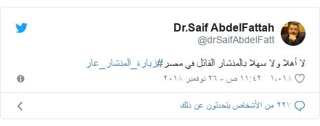 تويتر رسالة بعث بها @drSaifAbdelFatt: لا أهلا ولا سهلا بالمنشار القاتل في مصر#زيارة_المنشار_عار