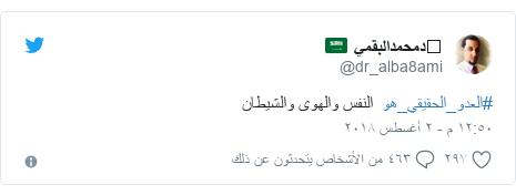 تويتر رسالة بعث بها @dr_alba8ami: #العدو_الحقيقي_هو  النفس والهوى والشيطان