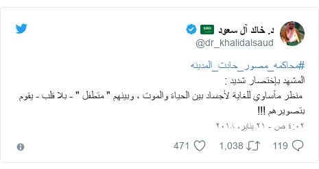 """تويتر رسالة بعث بها @dr_khalidalsaud: #محاكمه_مصور_حادث_المدينهالمشهد بإختصار شديد   منظر مأساوي للغاية لأجساد بين الحياة والموت ، وبينهم """" متطفل """" - بلا قلب - يقوم بتصويرهم !!!"""