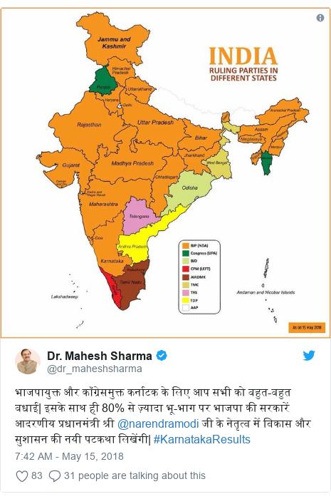 Twitter post by @dr_maheshsharma: भाजपायुक्त और काँग्रेसमुक्त कर्नाटक के लिए आप सभी को बहुत-बहुत बधाई| इसके साथ ही 80% से ज़्यादा भू-भाग पर भाजपा की सरकारें आदरणीय प्रधानमंत्री श्री @narendramodi जी के नेतृत्व में विकास और सुशासन की नयी पटकथा लिखेंगी| #KarnatakaResults