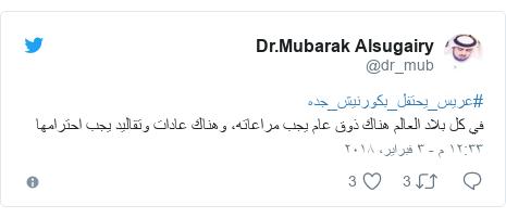 تويتر رسالة بعث بها @dr_mub: #عريس_يحتفل_بكورنيش_جدهفي كل بلاد العالم هناك ذوق عام يجب مراعاته، وهناك عادات وتقاليد يجب احترامها