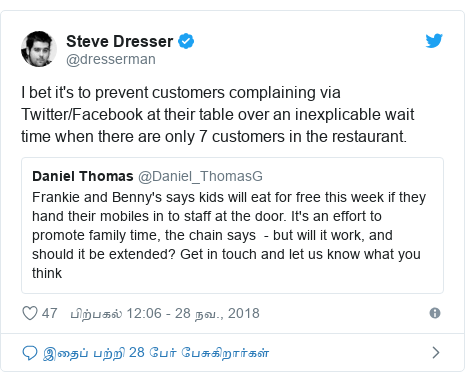 டுவிட்டர் இவரது பதிவு @dresserman: I bet it's to prevent customers complaining via Twitter/Facebook at their table over an inexplicable wait time when there are only 7 customers in the restaurant.