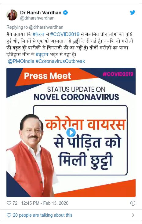 Twitter post by @drharshvardhan: मैंने बताया कि #केरल में #COVID2019 से संक्रमित तीन लोगों की पुष्टि हुई थी, जिनमें से एक को अस्पताल से छुट्टी दे दी गई है। जबकि दो मरीज़ों की बहुत ही बारीकी से निगरानी की जा रही है। तीनों मरीज़ों का यात्रा इतिहास चीन के #वुहान शहर से रहा है। @PMOIndia #CoronavirusOutbreak
