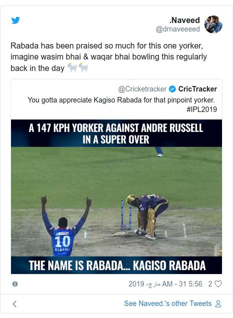 ٹوئٹر پوسٹس @drnaveeeed کے حساب سے: Rabada has been praised so much for this one yorker, imagine wasim bhai & waqar bhai bowling this regularly back in the day 🐐🐐