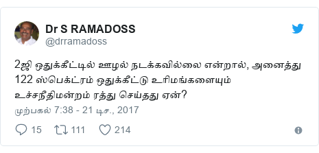 டுவிட்டர் இவரது பதிவு @drramadoss: 2ஜி ஒதுக்கீட்டில் ஊழல் நடக்கவில்லை என்றால், அனைத்து 122 ஸ்பெக்ட்ரம் ஒதுக்கீட்டு உரிமங்களையும் உச்சநீதிமன்றம் ரத்து செய்தது ஏன்?