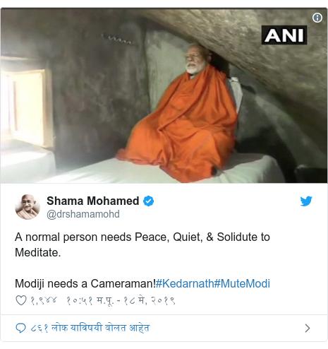 Twitter post by @drshamamohd: A normal person needs Peace, Quiet, & Solidute to Meditate.Modiji needs a Cameraman!#Kedarnath#MuteModi