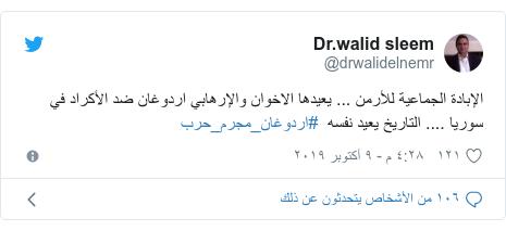 تويتر رسالة بعث بها @drwalidelnemr: الإبادة الجماعية للأرمن ... يعيدها الاخوان والإرهابي اردوغان ضد الأكراد في سوريا .... التاريخ يعيد نفسه  #اردوغان_مجرم_حرب
