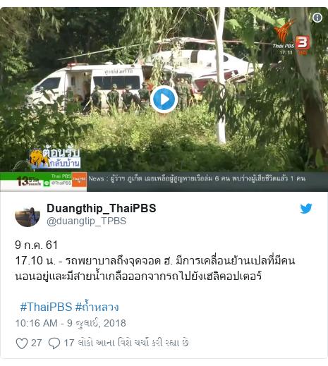 Twitter post by @duangtip_TPBS: 9 ก.ค. 61 17.10 น. - รถพยาบาลถึงจุดจอด ฮ. มีการเคลื่อนย้านเปลที่มีคนนอนอยู่และมีสายน้ำเกลือออกจากรถไปยังเฮลิคอปเตอร์    #ThaiPBS #ถ้ำหลวง