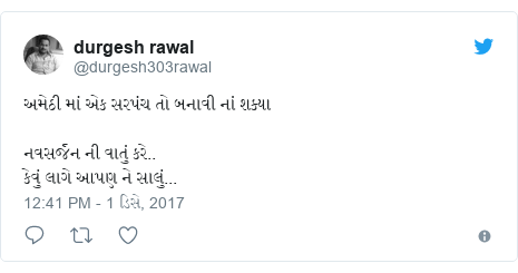 Twitter post by @durgesh303rawal: અમેઠી માં એક સરપંચ તો બનાવી નાં શક્યાનવસર્જન ની વાતું કરે..કેવું લાગે આપણ ને સાલું...
