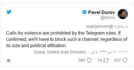 پست توییتر از @durov: Calls for violence are prohibited by the Telegram rules. If confirmed, we'll have to block such a channel, regardless of its size and political affiliation.