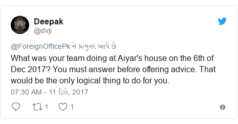 Twitter post by @dvji: What was your team doing at Aiyar's house on the 6th of Dec 2017? You must answer before offering advice. That would be the only logical thing to do for you.