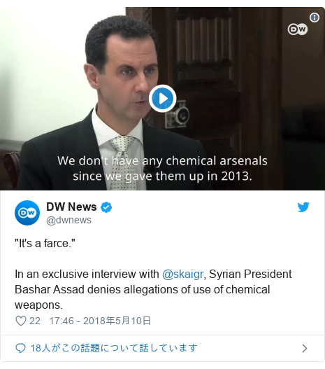 """Twitter post by @dwnews: """"It's a farce.""""In an exclusive interview with @skaigr, Syrian President Bashar Assad denies allegations of use of chemical weapons."""