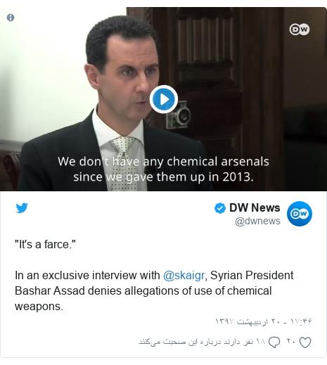"""پست توییتر از @dwnews: """"It's a farce.""""In an exclusive interview with @skaigr, Syrian President Bashar Assad denies allegations of use of chemical weapons."""