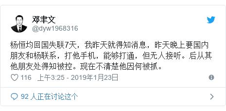 Twitter 用户名 @dyw1968316: 杨恒均回国失联7天,我昨天就得知消息,昨天晚上要国内朋友和杨联系,打他手机,能够打通,但无人接听。后从其他朋友处得知被控。现在不清楚他因何被抓。