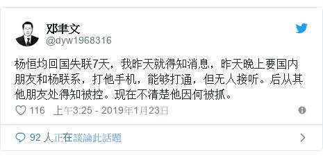 Twitter 用戶名 @dyw1968316: 杨恒均回国失联7天,我昨天就得知消息,昨天晚上要国内朋友和杨联系,打他手机,能够打通,但无人接听。后从其他朋友处得知被控。现在不清楚他因何被抓。