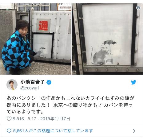 Twitter post by @ecoyuri: あのバンクシーの作品かもしれないカワイイねずみの絵が都内にありました!  東京への贈り物かも? カバンを持っているようです。