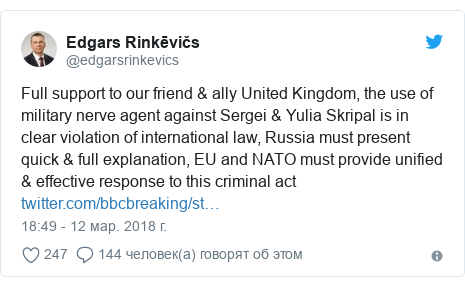 Twitter пост, автор: @edgarsrinkevics: Full support to our friend & ally United Kingdom, the use of military nerve agent against Sergei & Yulia Skripal is in clear violation of international law, Russia must present quick & full explanation, EU and NATO must provide unified & effective response to this criminal act