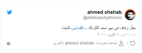 تويتر رسالة بعث بها @eeldoaa2yahooco: حفل زفاف فى بهو معبد الكرنك ،،،#منتهى-العبث