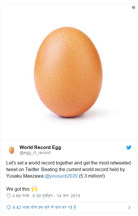 ट्विटर पोस्ट @egg_rt_record: Let's set a world record together and get the most retweeted tweet on Twitter. Beating the current world record held by Yusaku Maezawa @yousuck2020 (5.3 million!) We got this 🙌