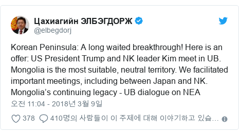 Twitter post by @elbegdorj: Korean Peninsula  A long waited breakthrough! Here is an offer  US President Trump and NK leader Kim meet in UB. Mongolia is the most suitable, neutral territory. We facilitated important meetings, including between Japan and NK. Mongolia's continuing legacy - UB dialogue on NEA