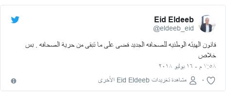 تويتر رسالة بعث بها @eldeeb_eid: قانون الهيئه الوطنيه للصحافه الجديد قضى على ما تبقى من حرية الصحافه . بس خلاص